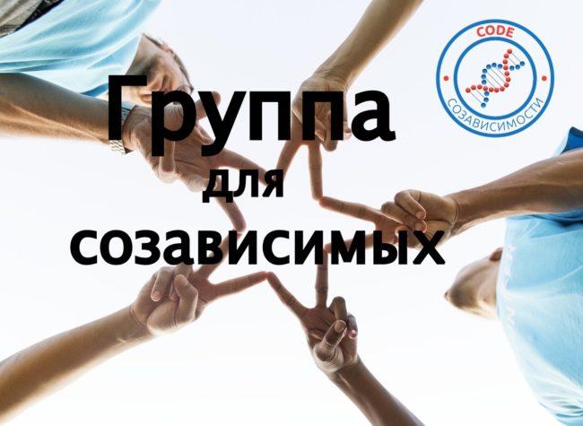 gruppa-dlya-sozavisimih-v-gorode