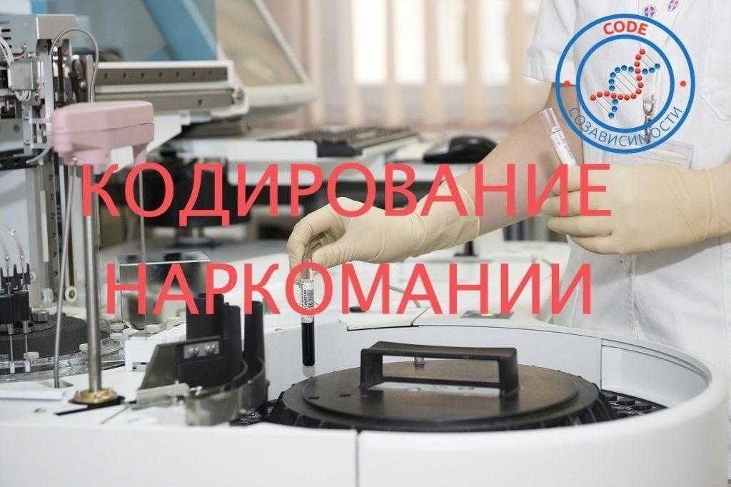 kodirovanie-narkomanii-v-moskve