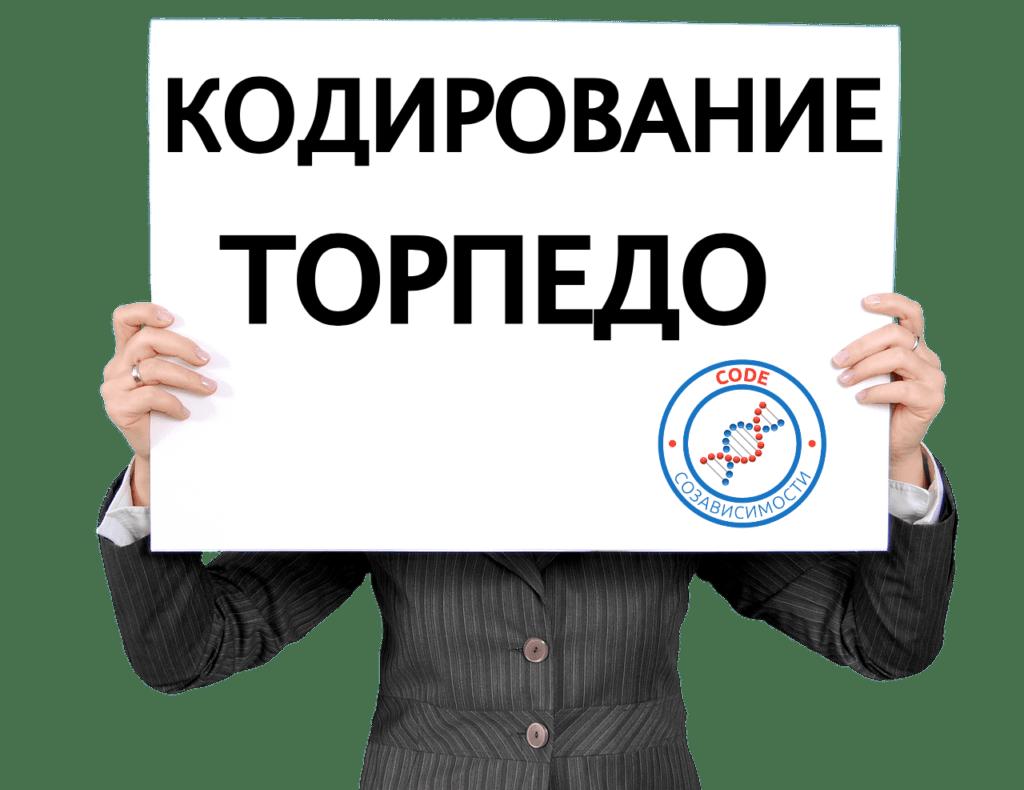 kodirovanie-torpedo-v-moscow