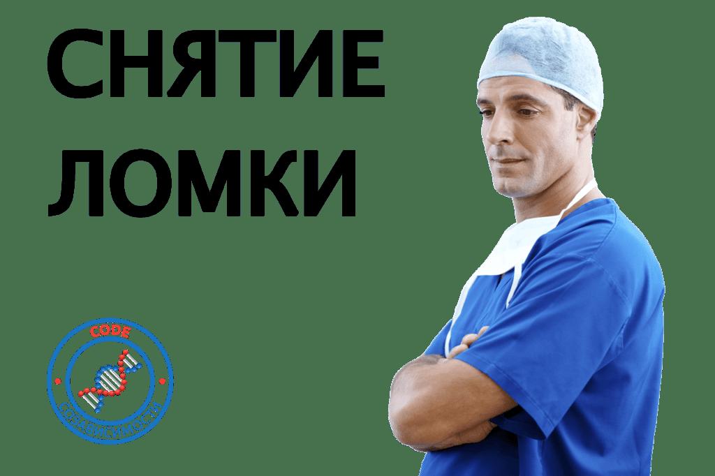 snjatie-lomcki-v-moscwe