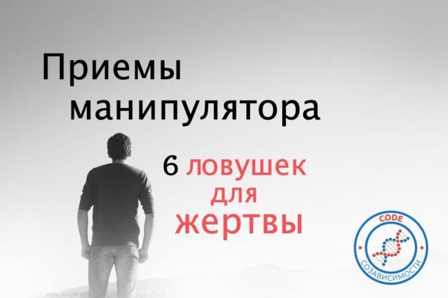 sozavisimost-abuser-6-lovushek-manipulatora