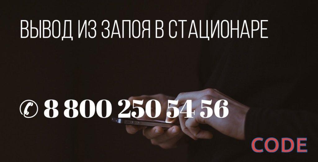 vivod-iz-zapoya-v-stacionare-moskva