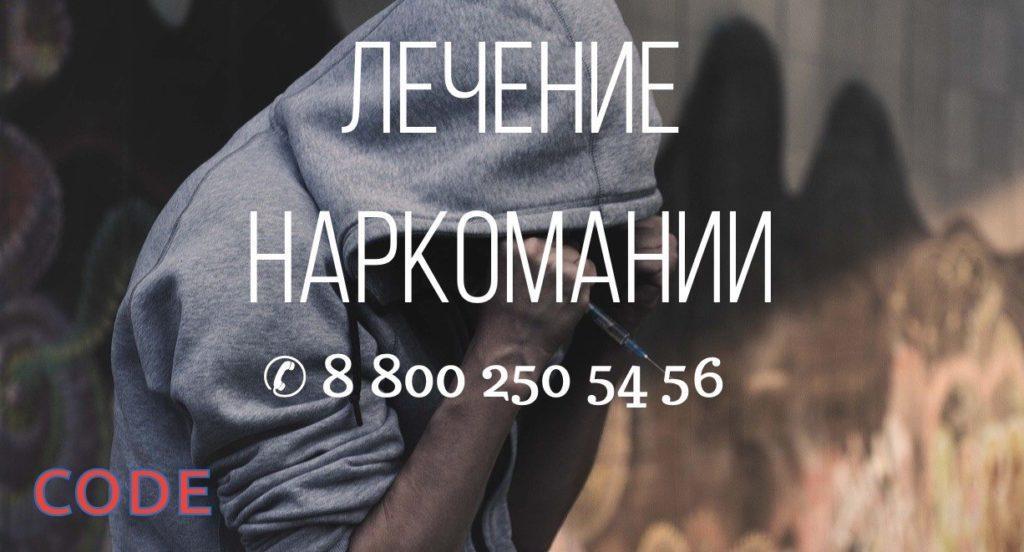 lechenie-narkomanii-voronezh