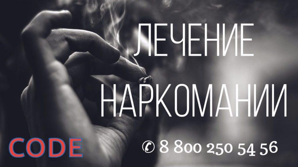 lechenie narkomanii Moscow