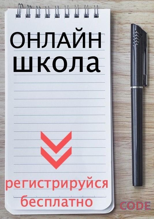 online-shkola